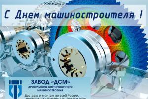 Поздравляем с Днем машиностроителя